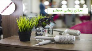 بهترین آرایشگاه دامغان|سلام زیبایی