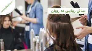 بهترین آرایشگاه های دامغان|سلام زیبایی