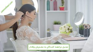 تبلیغ برای سالن زیبایی|سلام زیبایی