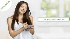 فرم بازخورد آرایشگاه زنانه | سلام زیبایی
