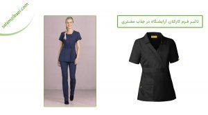 لباس پرسنل آرایشگاه | سلام زیبایی