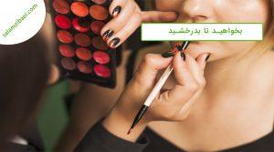 شعار سالن | سلام زیبایی