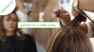 رازهای موفقیت در کار آرایشگری | سلام زیبایی