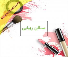 جذابترین شعار آرایشگاه | سلام زیبایی