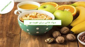 مواد غذایی که باعث جلوگیری از ریزش مو | سلام زیبایی