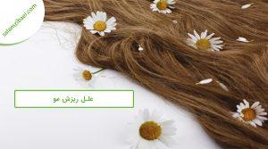 علل ریزش مو| سلام زیبایی