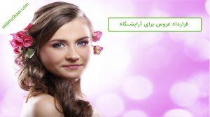 دانلود قرارداد عروس | سلام زیبایی