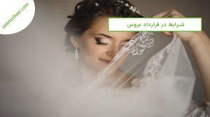 دانلود رایگان قرارداد عروس | سلام زیبایی