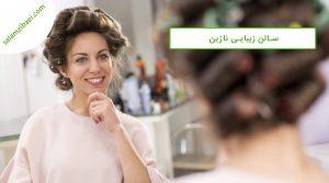 معرفی آرایشگاه شاهرود | سلام زیبایی