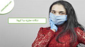 رعایت نکات بهداشتی سالن های زیبایی در زمان کرونا | سلام زیبایی
