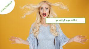 کراتینه مو چیست | سلام زیبایی