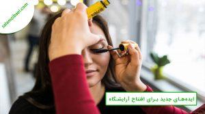 افتتاح آرایشگاه | سلام زیبایی