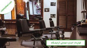 قرارداد اجاره صندلی آرایشگاه | سلام زیبایی