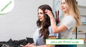 آرایشگاه سمنان | سلام زیبایی
