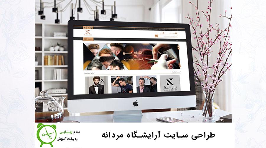 طراحی سایت آرایشگاه مردانه | سلام زیبایی