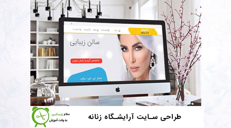 طراحی سایت آرایشگاهی | سلام زیبایی