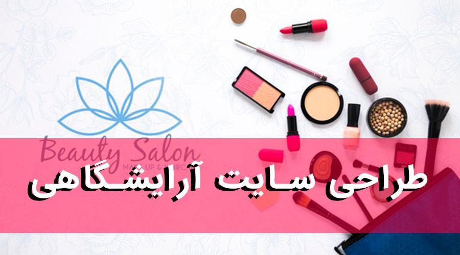 طراحی سایت آرایشگاه | سلام زیبایی