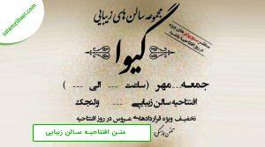 متن افتتاحیه سالن زیبایی | سلام زیبایی