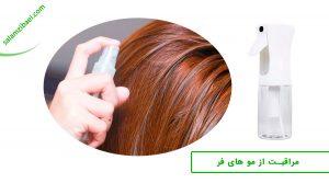 مراقبت از موهای فر و خشک   سلام زیبایی