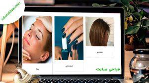 طراحی سایت آرایشی | سلام زیبایی