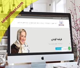 طراحی سایت آرایشگاه زنانه | سلام زیبایی