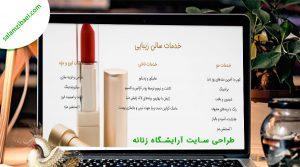 طراحی سایت | سلام زیبایی