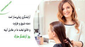 تبریک روز آرایشگر | سلام زیبایی