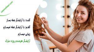 هدیه ویژه روز آرایشگر | سلام زیبایی