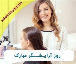 متن جذاب تبریک روز آرایشگر | سلام زیبایی