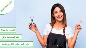 جذابترین شعار تبلیغاتی آرایشگاه زنانه| سلام زیبایی