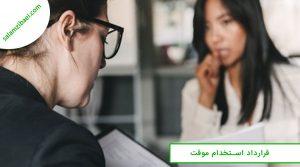 قرارداد استخدام موقت آرایشگاه | سلام زیبایی