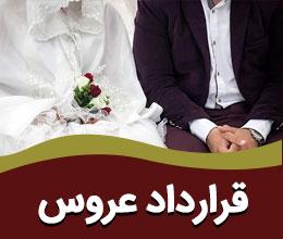 خرید قرارداد عروس | سلام زیبایی