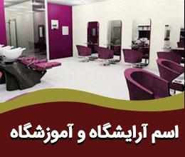 اسم آرایشگاه و آموزشگاه جذاب | سلام زیبایی