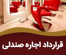 اجاره صندلی آرایشگاه | سلام زیبایی