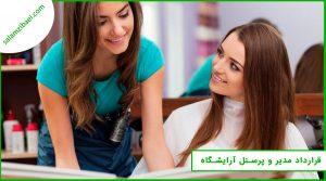 قرارداد آرایشگاه | سلام زیبایی