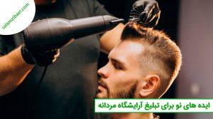 ایده-های-نو-برای-تبلیغ-آرایشگاه-مردانه | سلام زیبایی