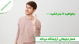 شعار-تبلیغاتی-آرایشگاه-مردانه | سلام زیبایی