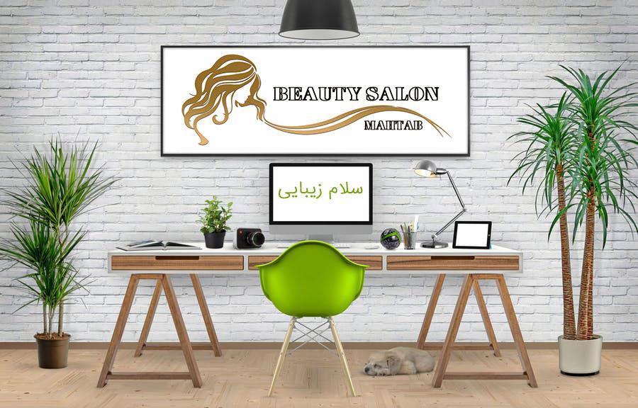 طراحی-لوگو-آرایشگاه | سلام زیبایی