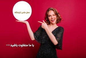 عکس-برای-تبلیغ-آرایشگاه-زنانه | سلام زیبایی