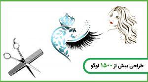طراحی لوگو آرایشگاه | سلام زیبایی