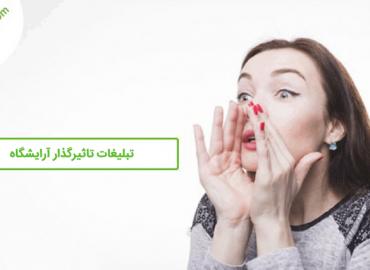 تبلیغات-تاثیر-گذار-آرایشگاه | سلام زیبایی